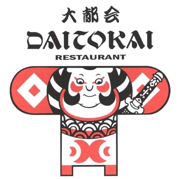 大東会レストラン